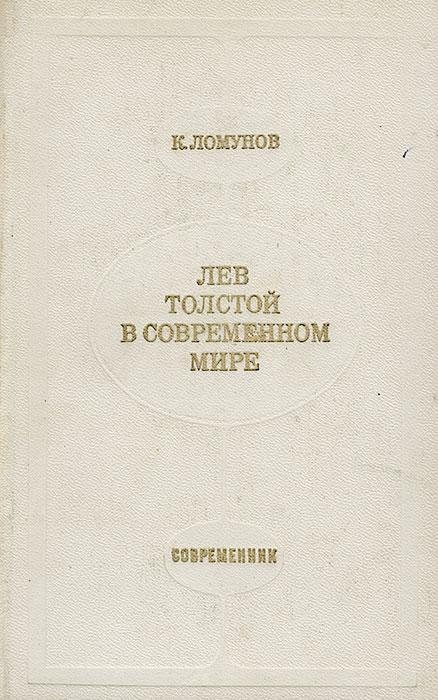 К. Ломунов Лев Толстой в современном мире