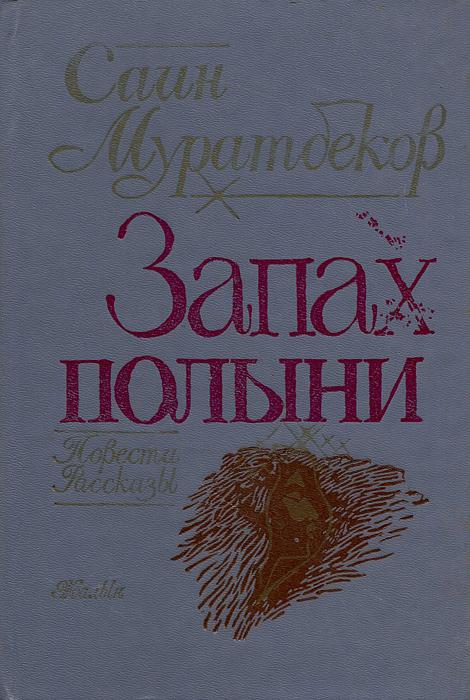 Саин Муратбеков Запах полыни. Повести. Рассказы