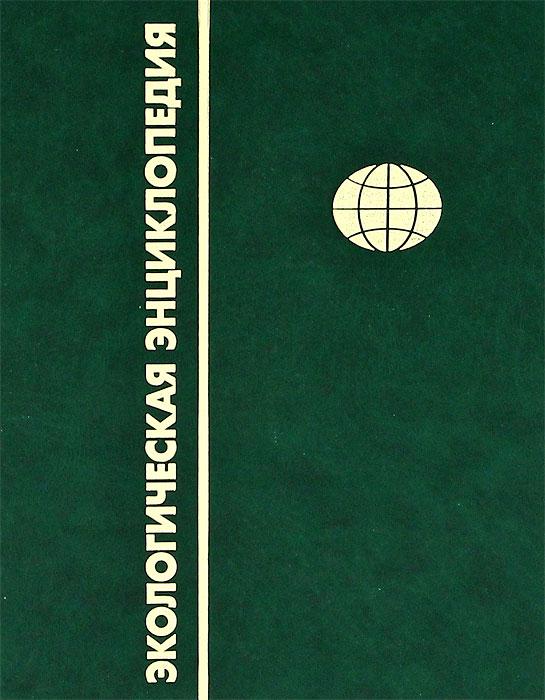 Экологическая энциклопедия. В 6 томах. Том 4