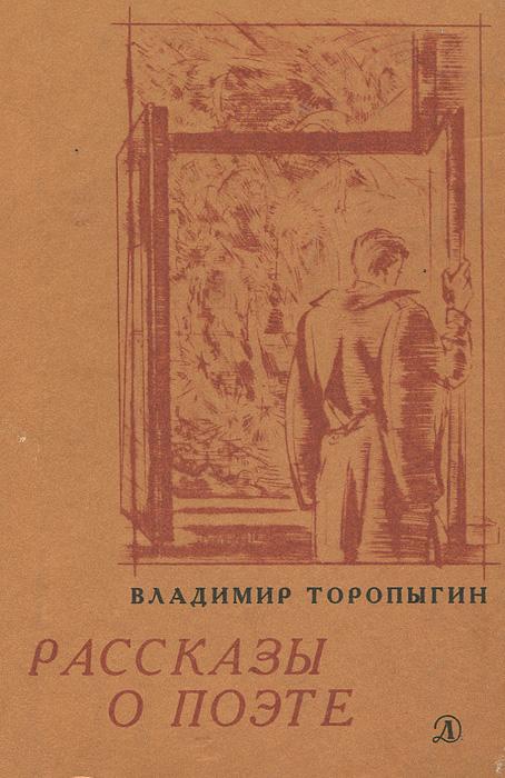 Владимир Торопыгин Рассказы о поэте