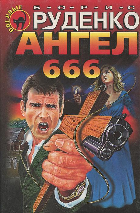 Борис Руденко Ангел 666