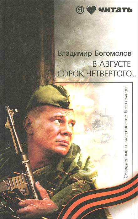 Владимир Богомолов В августе сорок четвертого…