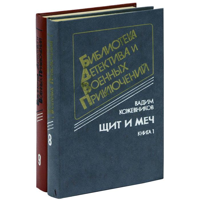 Вадим Кожевников Щит и меч (комплект из 2 книг)