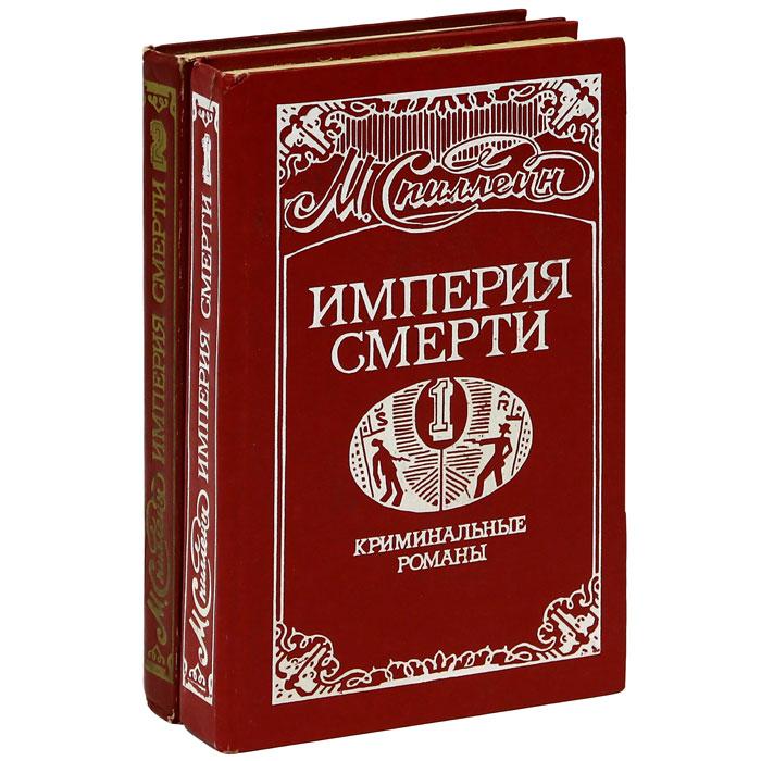 М. Спиллейн Империя смерти (комплект из 2 книг)