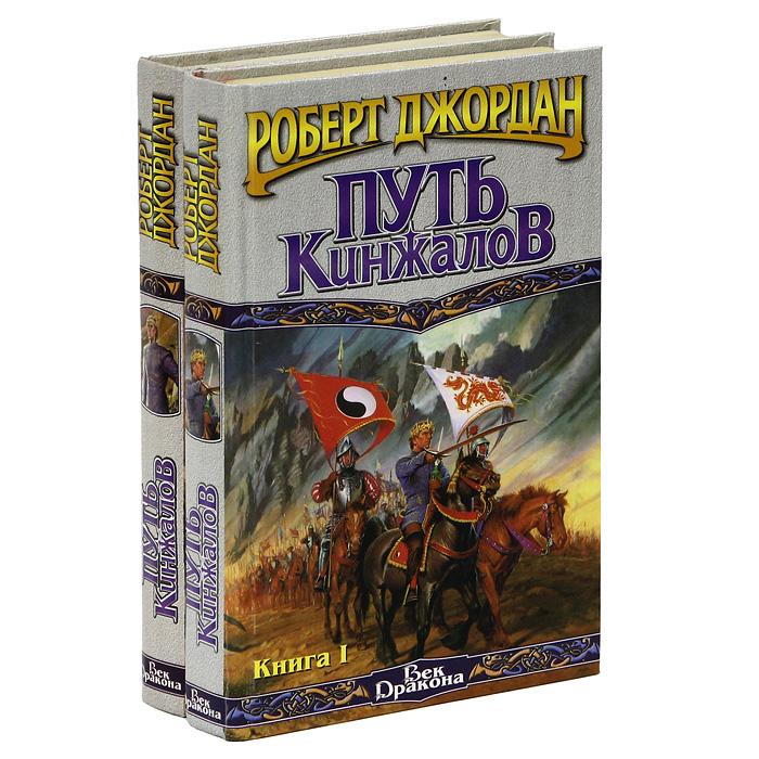 Роберт Джордан Путь Кинжалов (комплект из 2 книг)