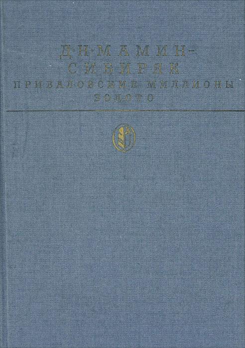 Д. Н. Мамин-Сибиряк Приваловские миллионы. Золото мамин сибиряк д золото
