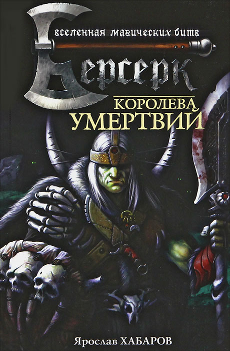 Ярослав Хабаров Королева умертвий
