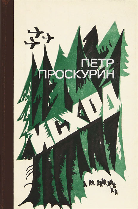 Исход Действие романа Петра Проскурина...