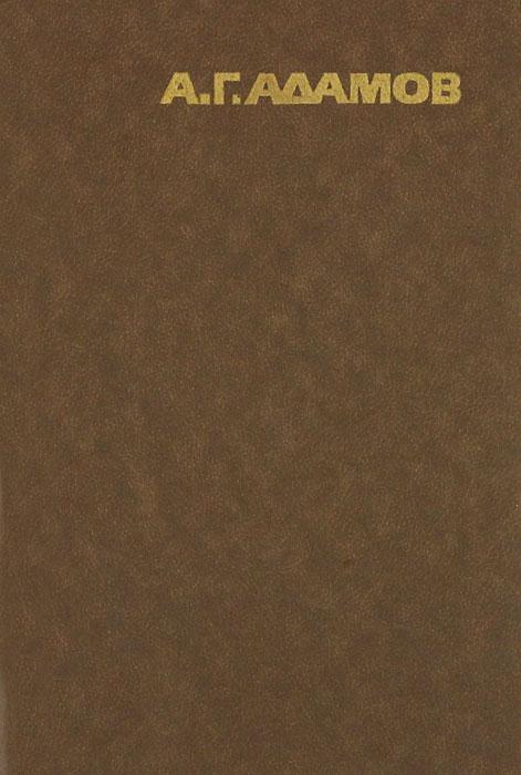 А. Г. Адамов Черная моль. ...Со многими неизвестными краски невская палитра набор художественный ладога 15 предметов