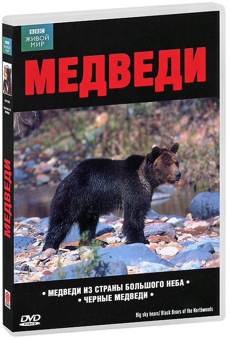 BBC: Медведи из страны Большого неба / Черные медведи