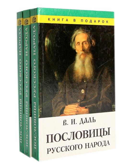 В. И. Даль Пословицы русского народа (комплект из 3 книг)