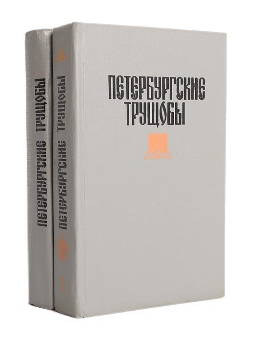 В. Крестовский Петербургские трущобы (комплект из 2 книг) малый авантюрный роман комплект из 6 книг