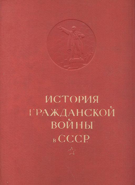 Максим Горький История Гражданской войны в СССР. Том 1