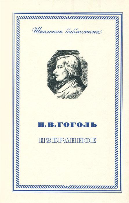 Н. В. Гоголь Н. В. Гоголь. Избранное цена 2017