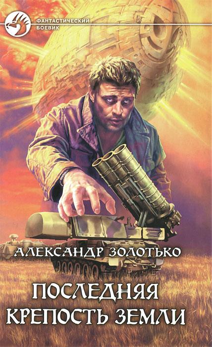 Александр Золотько Последняя крепость Земли