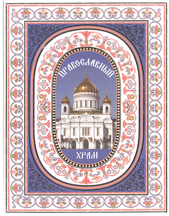 Наталия Будур Православный храм наталия будур православный брак
