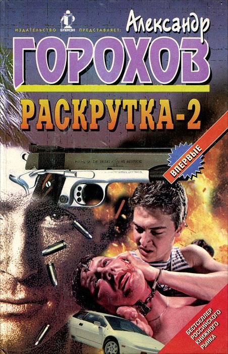 Александр Горохов Раскрутка-2