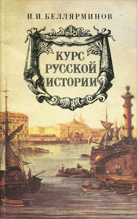 И. И. Беллярминов Курс русской истории