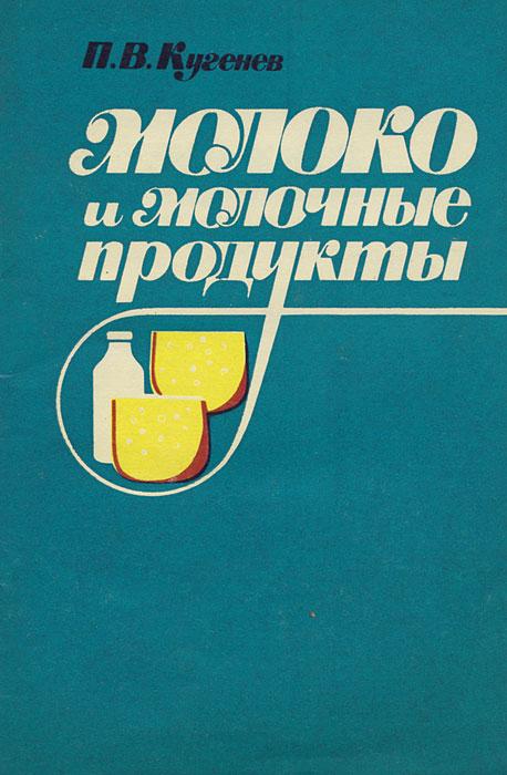П. В. Кугенев Молоко и молочные продукты