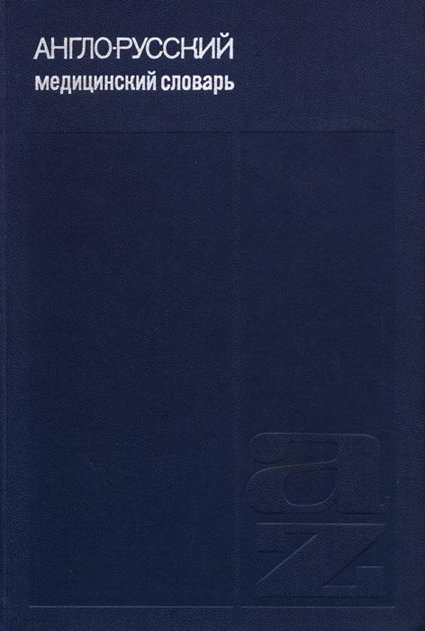 Англо-русский медицинский словарь цена