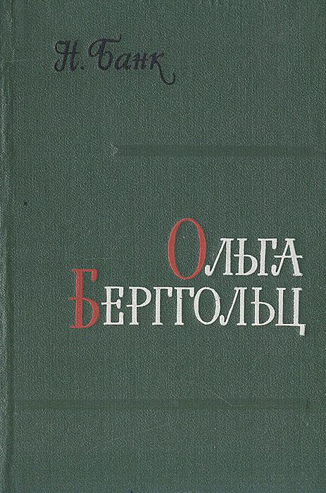 Н. Банк Ольга Берггольц