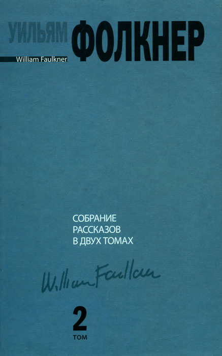 цены Уильям Фолкнер Уильям Фолкнер. Собрание рассказов. В 2 томах. Том 2