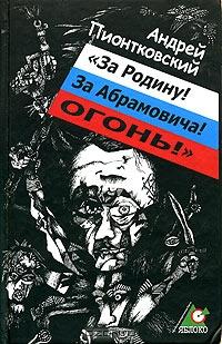 """Книга """"За Родину! За Абрамовича! Огонь!"""". Андрей Пионтковский"""