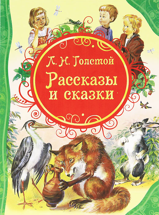 Л. Н. Толстой Л. Н. Толстой. Рассказы и сказки