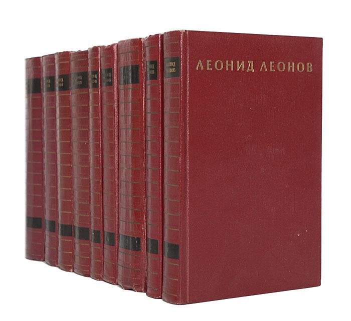 Леонид Леонов Леонид Леонов. Собрание сочинений в 9 томах (комплект из 9 книг)