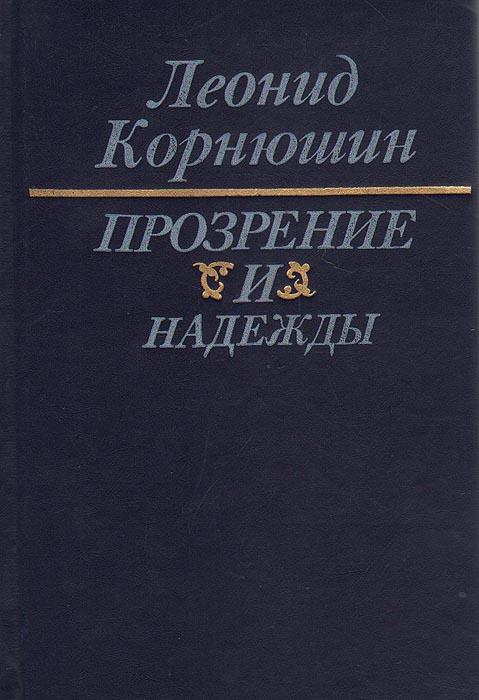 Леонид Корнюшин Прозрения и надежды. Книга 2