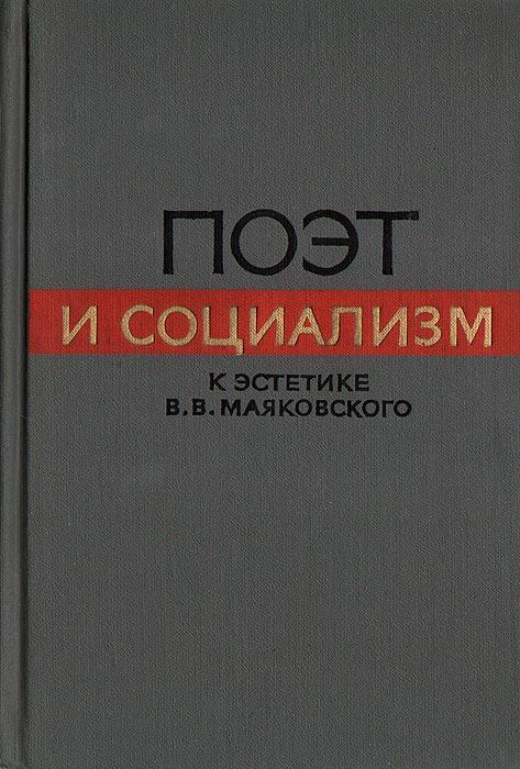 Владимир Маяковский Поэт и социализм. К эстетике В. В. Маяковского