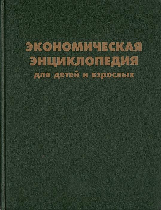 Борис Райзберг Экономическая энциклопедия для детей и взрослых