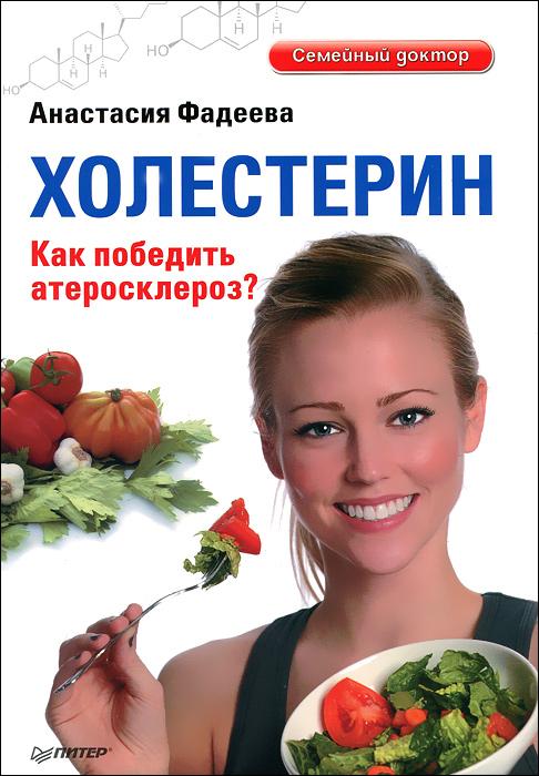Анастасия Фадеева. Холестерин. Как победить атеросклероз?