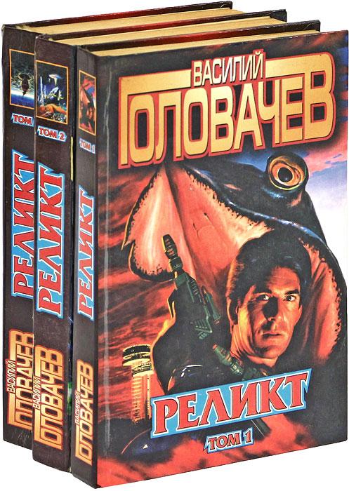 Василий Головачев Реликт. В 3 томах (комплект)