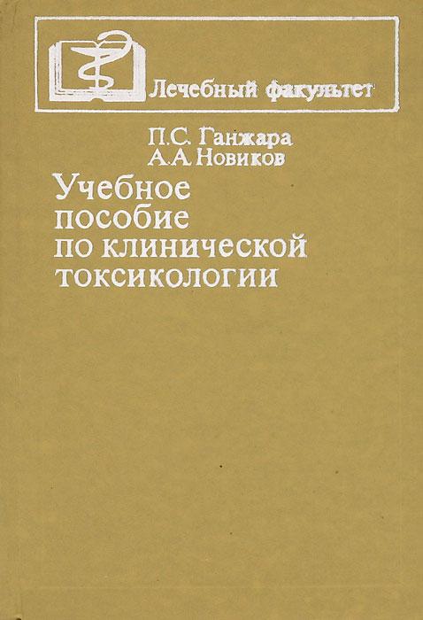Учебное пособие по клинической токсикологии