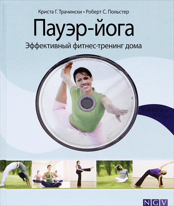 efc0e391ebc71 Пауэр-йога. Эффективный фитнес-тренинг дома (+ DVD-ROM) — купить в интернет-магазине  OZON с быстрой доставкой