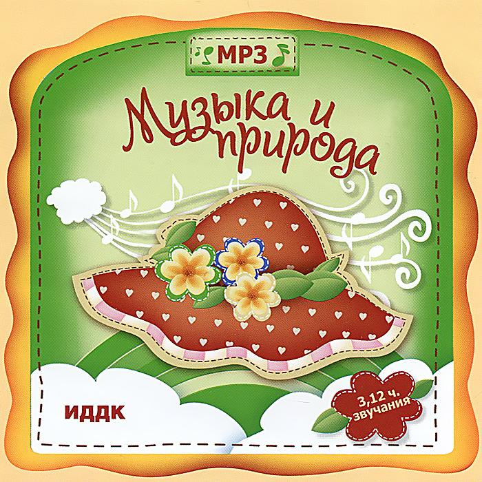 Классика для детей. Музыка и природа (mp3) звуки природы для детей малыш в лесу mp3