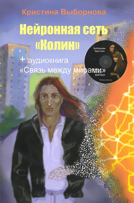"""Кристина Выборнова Нейронная сеть """"Колин"""" (+ аудиокнига CD)"""