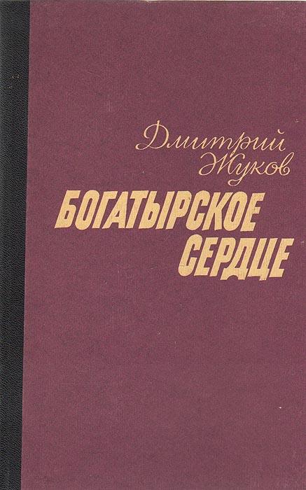 Дмитрий Жуков Богатырское сердце