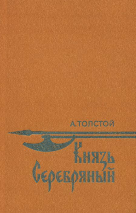 А. Толстой Князь Серебряный