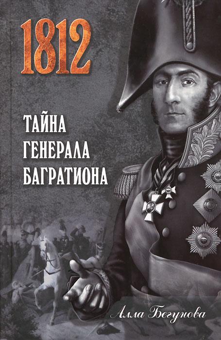 Алла Бегунова Тайна генерала Багратиона