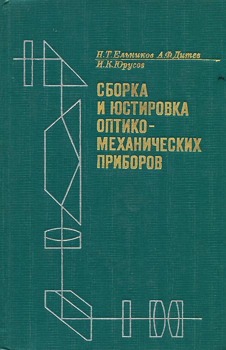 Сборка и юстировка оптико-механических приборов В книге даны общие сведения сборке...