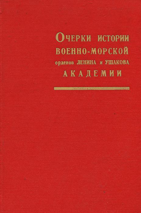 Очерки истории военно-морской орденов Ленина и Ушакова академии цена и фото