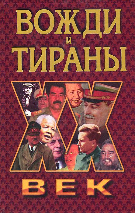 Р. Н. Гришко Вожди и тираны тираны и злодеи