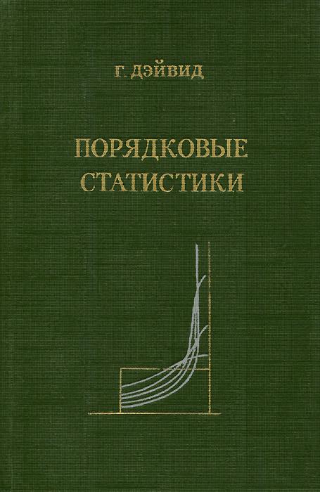 Г. Дэйвид Порядковые статистики