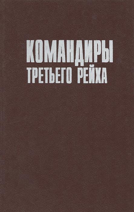 Сэмюель В. Митчем, Джин Мюллер Командиры Третьего Рейха