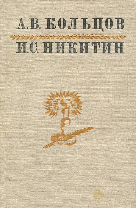 А. В. Кольцов, И. С. Никитин А. В. Кольцов, И. С. Никитин. Поэзия е васюков а наркевич а никитин михаил чигорин