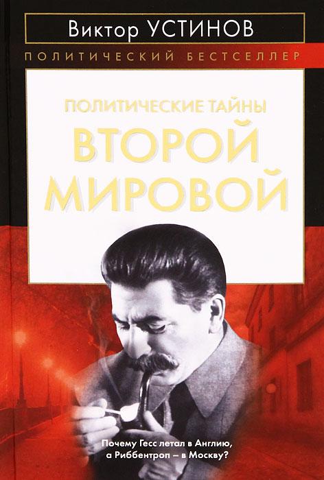 Виктор Устинов Политические тайны Второй мировой