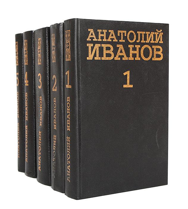 Анатолий Иванов Анатолий Иванов. Собрание сочинений в 5 томах (комплект из 5 книг)