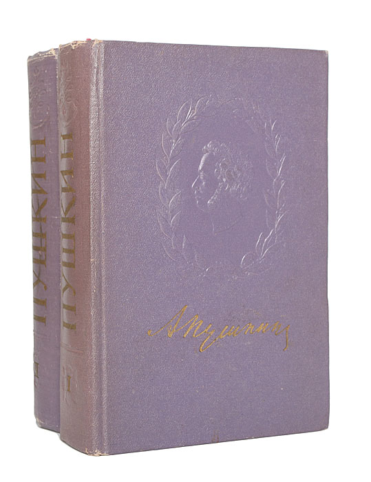 А. С. Пушкин А. С. Пушкин. Избранные произведения в 2 томах (комплект) а с пушкин а с пушкин избранные сочинения в двух томах том 1